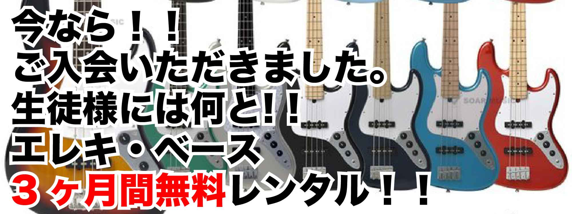 今ならご入会の方にのみエレキベース3ヶ月無料レンタル(feelギター教室 西東京市田無校)