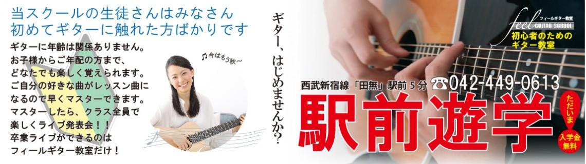 feelギター音楽教室西東京市田無スクール
