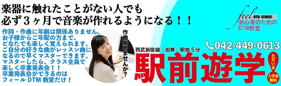 西東京市西武新宿線田無駅より徒歩5分。feel DTM教室