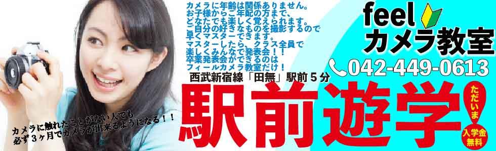 西東京市西武新宿線田無駅より徒歩5分。feelカメラ教室