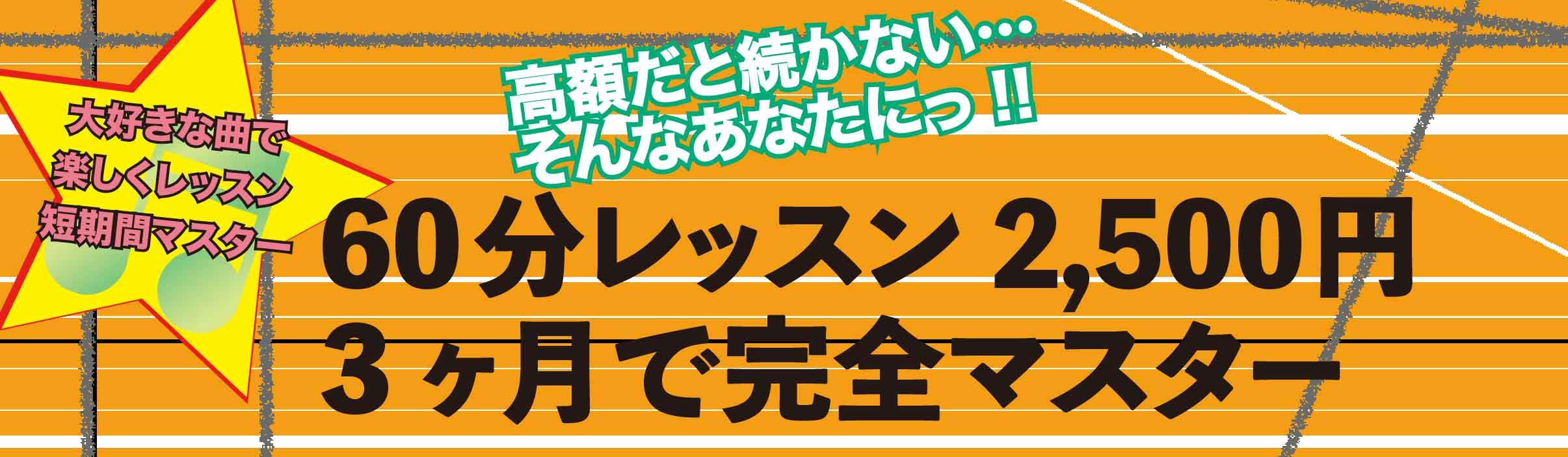 feelベース音楽教室西東京市田無教室